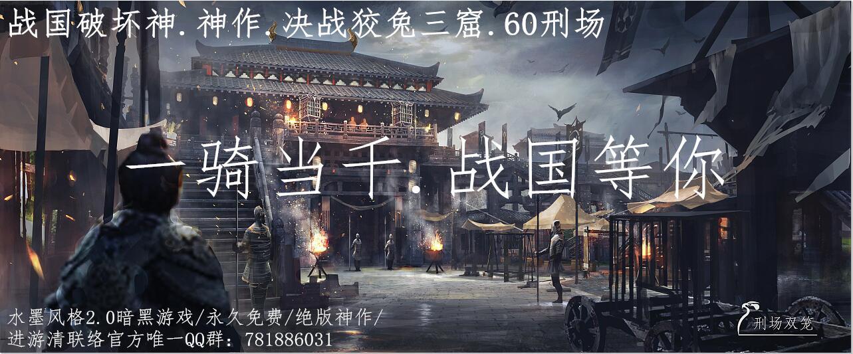 网页游戏新区-国产中式暗黑【战国破坏神】今日火暴强势回归..(1)